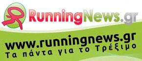 RunningNews.gr - Τα παντα για το τρέξιμο
